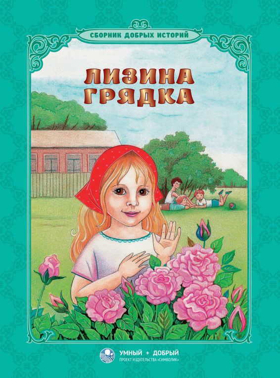 Лев Толстой, Константин Ушинский - Лизина грядка (сборник)