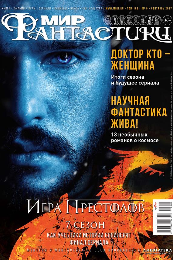 mirf.ru Журнал Мир фантастики – сентябрь 2017