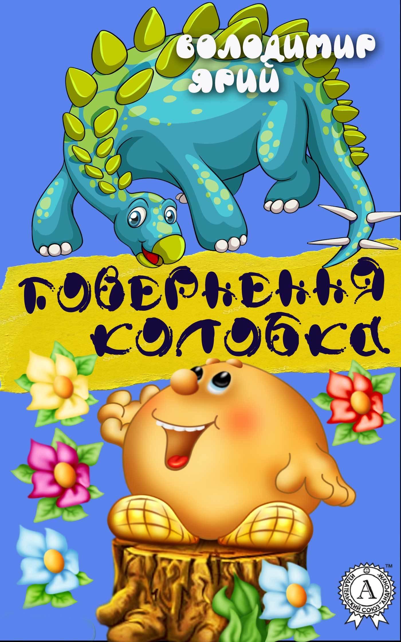 Володимир Ярий Повернення Колобка володимир ярий місто квітів