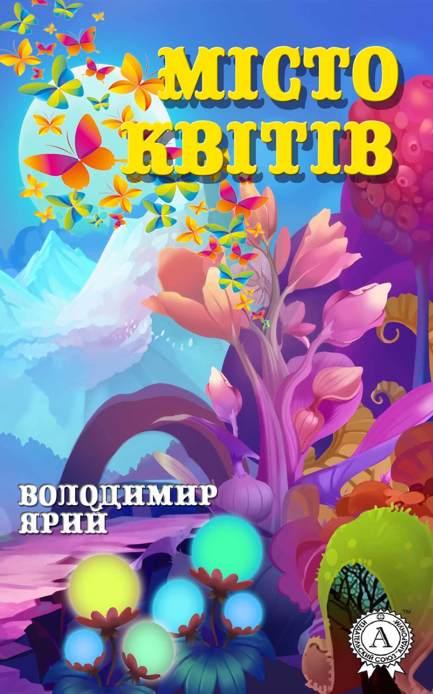 Володимир Ярий Місто квітів володимир ярий місто квітів