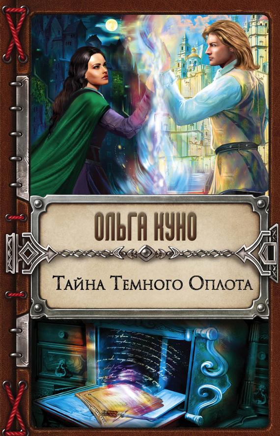 Ольга Куно Тайна Темного Оплота тайна темной комнаты