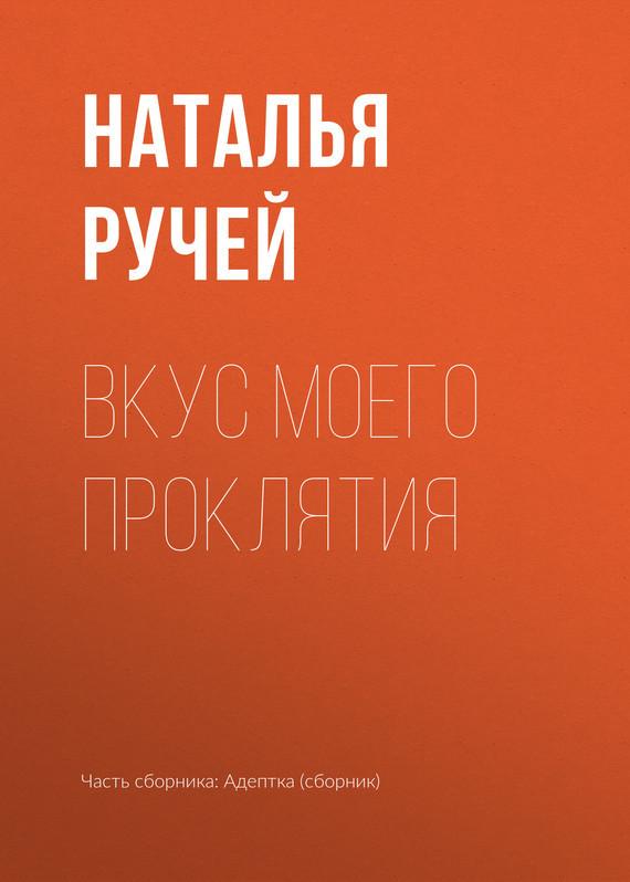 Наталья Ручей Вкус моего проклятия хозяин уральской тайг