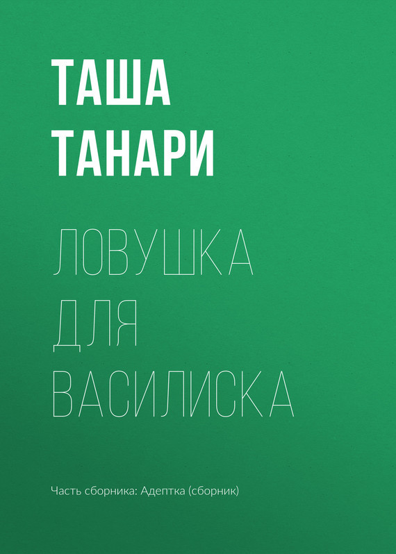 Таша Танари Ловушка для василиска футболка классическая printio я покажу тебе мир