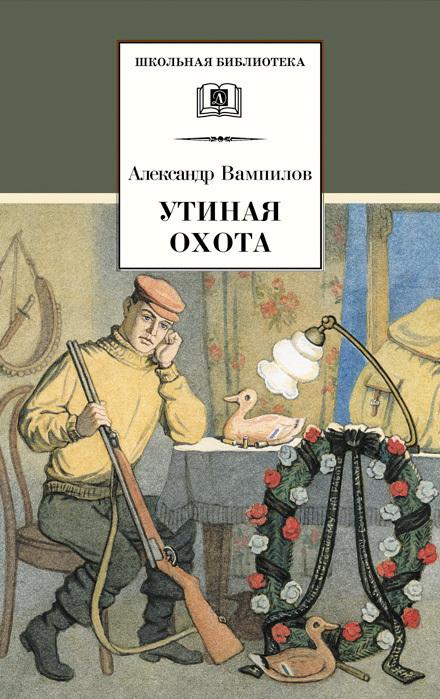 Александр Вампилов Утиная охота (сборник) рюкзак с полной запечаткой printio женщина держащая плод поль гоген
