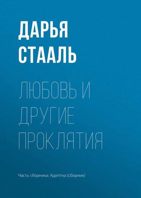 Дарья Стааль - Любовь и другие проклятия