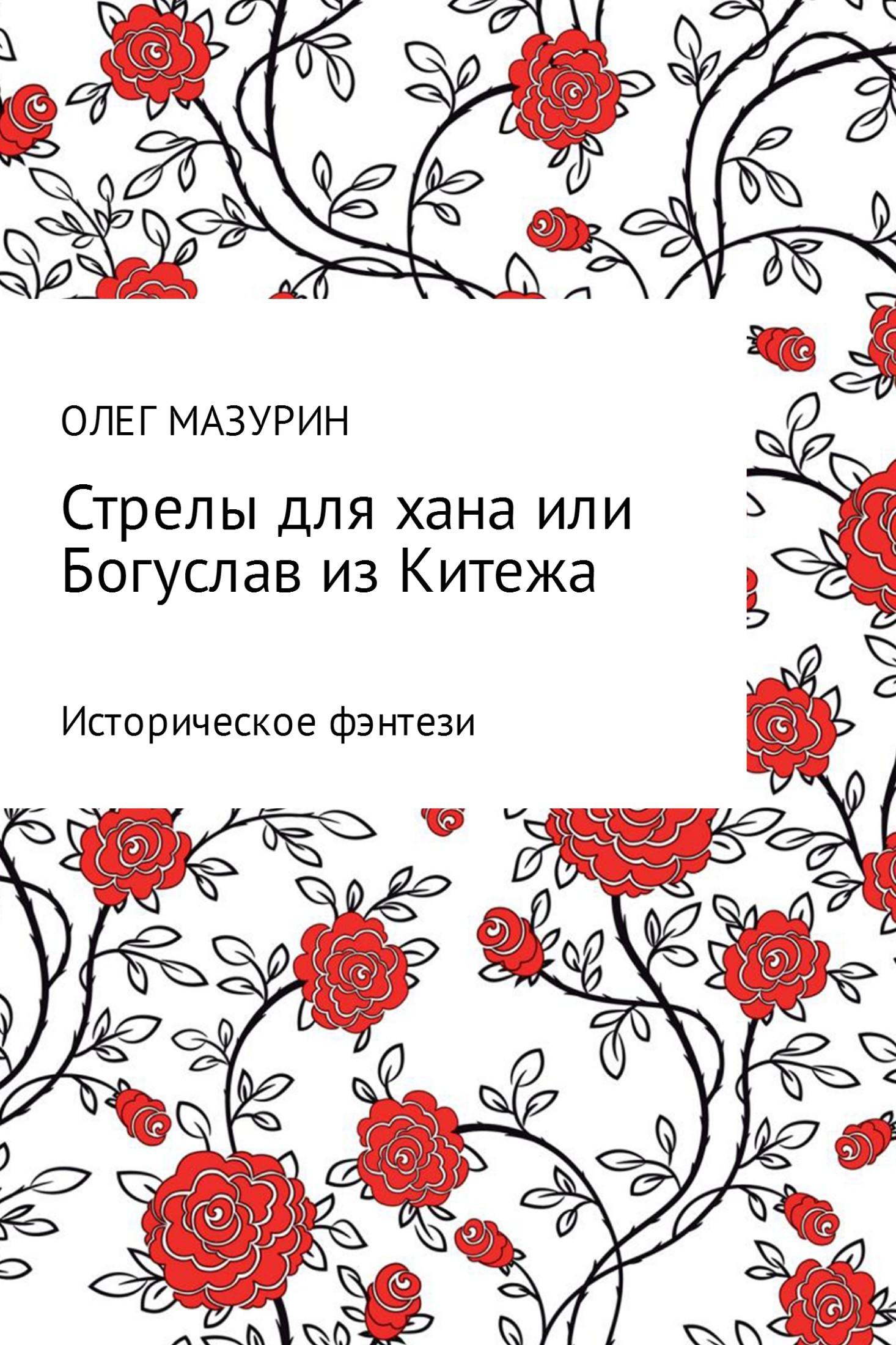 Олег Владимирович Мазурин. Стрелы для хана, или Богуслав из Китежа