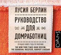 Лусия Берлин - Руководство для домработниц (сборник)
