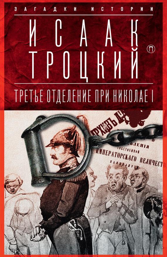 Исаак Троцкий - Третье отделение при Николае I