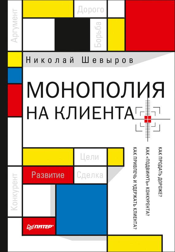 Николай Шевыров Монополия на клиента как продать котят в брянске