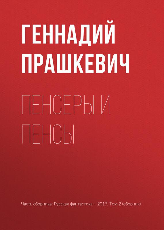 Геннадий Прашкевич Пенсеры и пенсы скачать песню я куплю тебе новую жизнь без регистрации и смс