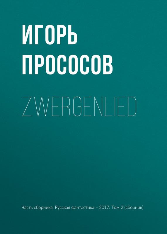 Игорь Прососов - Zwergenlied