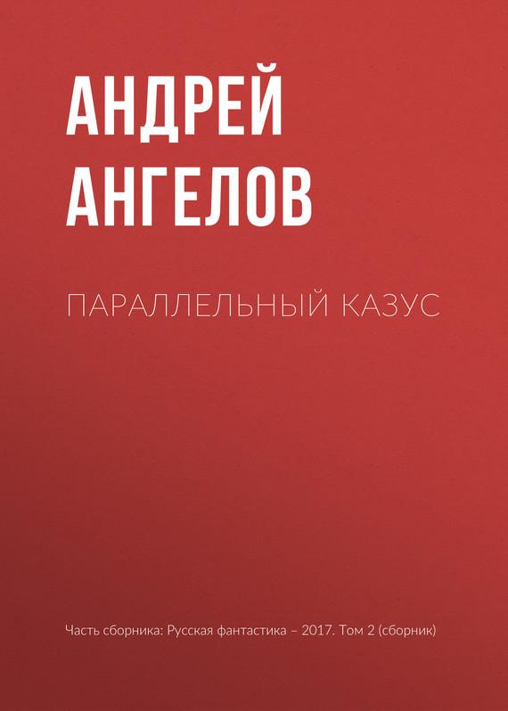 Андрей Ангелов Параллельный казус андрей ангелов москвичи vs понаехалы
