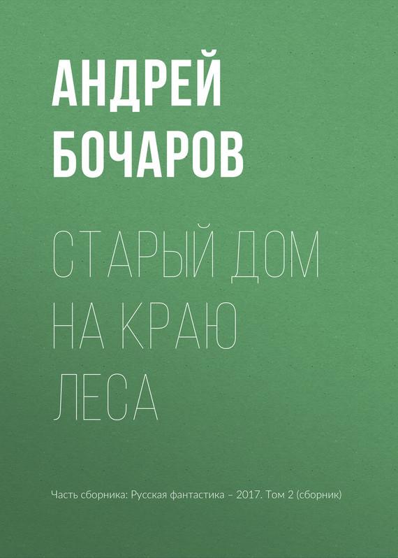 Андрей Бочаров Старый дом на краю леса полководец