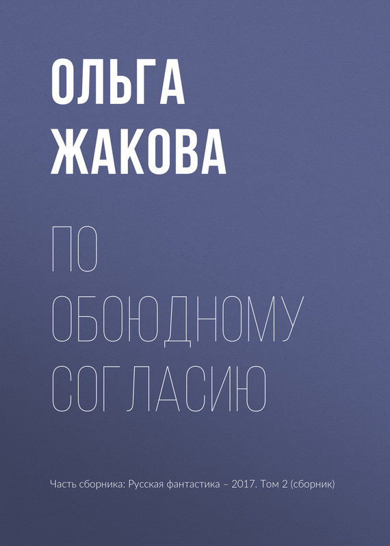 Ольга Жакова По обоюдному согласию отсутствует я желаю тебе счастья