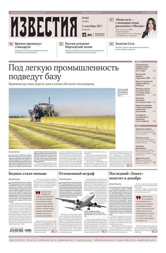 Известия 165-2017