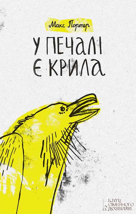 У печалі є крила