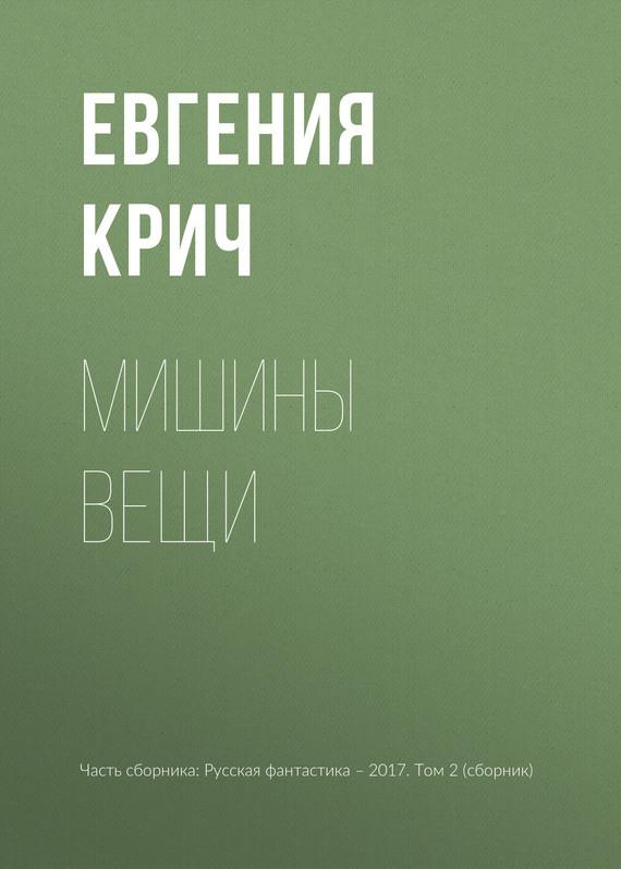 Евгения Крич Мишины вещи элтон джон elton john goodbye yellow brick road deluxe edition 2 cd