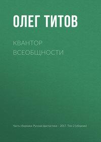 Олег Титов - Квантор всеобщности