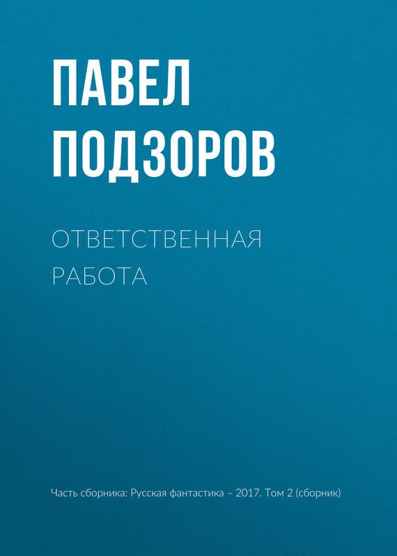 Павел Подзоров Ответственная работа павел лунгин такси блюз и другие киносценарии
