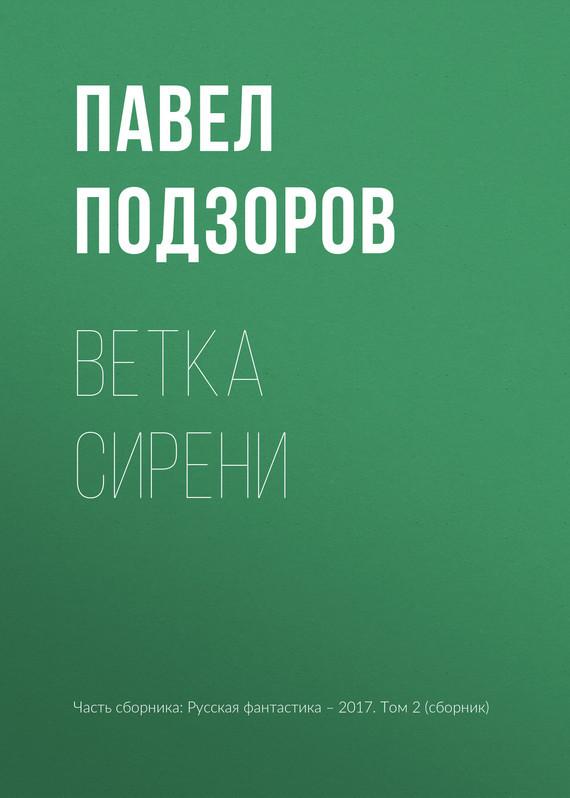 Павел Подзоров Ветка сирени куплю комнату в москве бирюлево