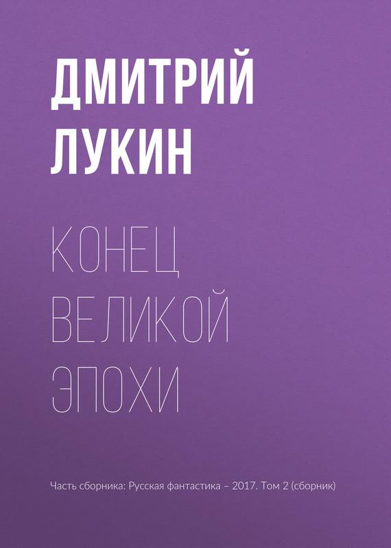 Обложка книги Конец великой эпохи, автор Дмитрий Лукин