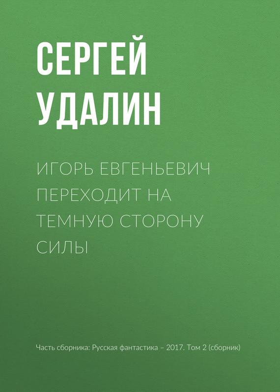 Сергей Удалин Игорь Евгеньевич переходит на темную сторону силы