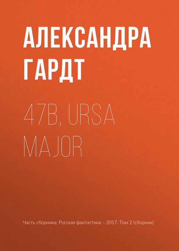 47b, Ursa Major
