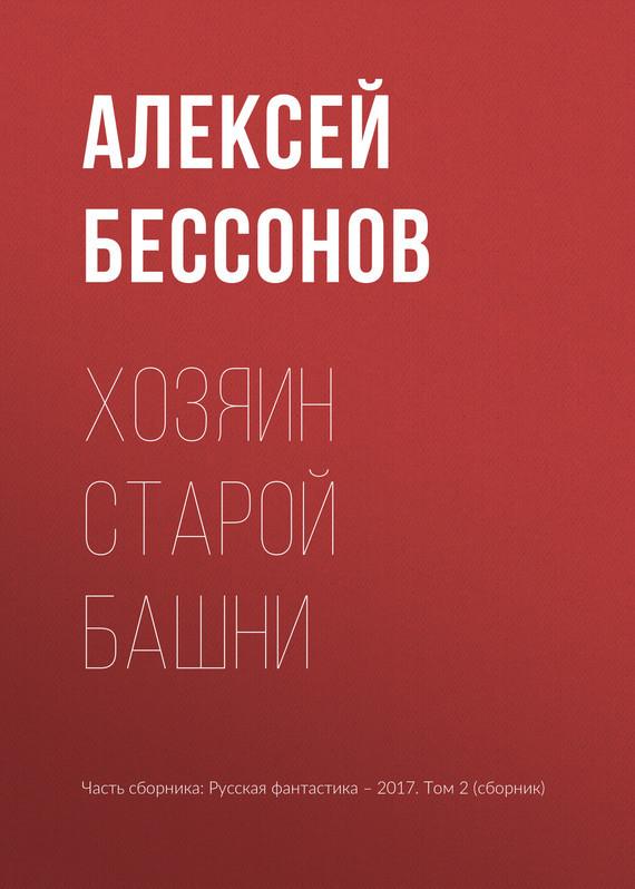 Алексей Бессонов Хозяин старой башни алексей лютый эльдорадо – не награда