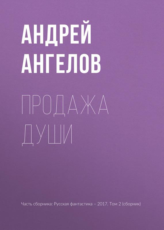 Андрей Ангелов Продажа души андрей ангелов москвичи vs понаехалы