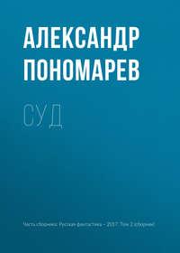 Александр Пономарев - Суд