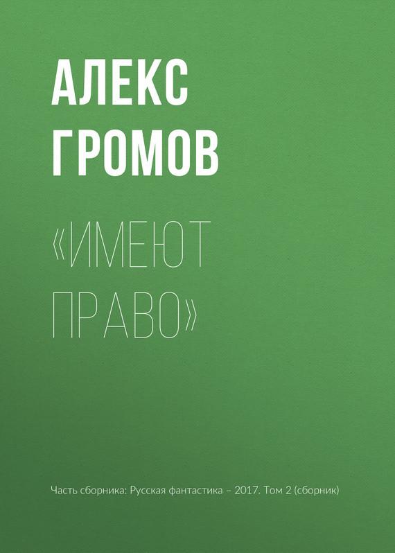 Алекс Громов «Имеют право» юрий маркин новые механизмы