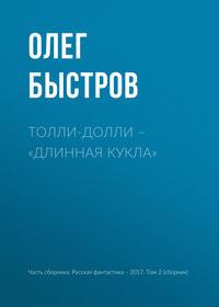 Олег Быстров - Толли-Долли – «Длинная кукла»