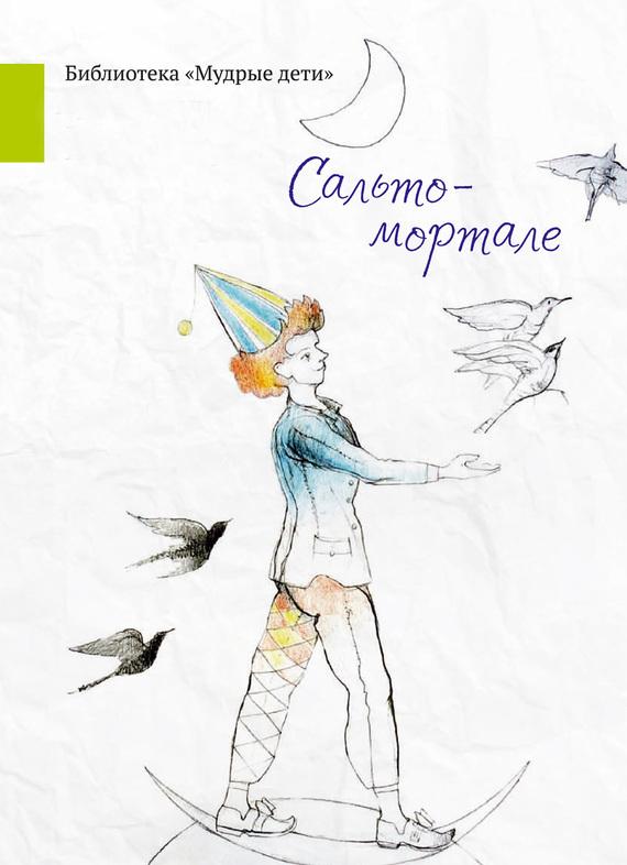 Николай Александров бесплатно