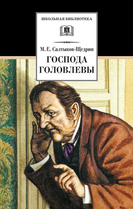 М. Е. Салтыков-Щедрин Господа Головлевы