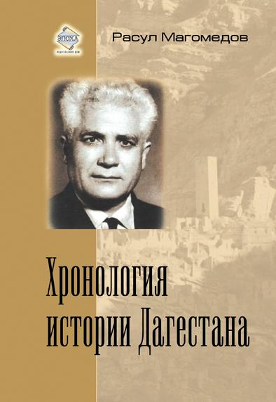 Арсен Магомедов, Расул Магомедов - Хронология истории Дагестана