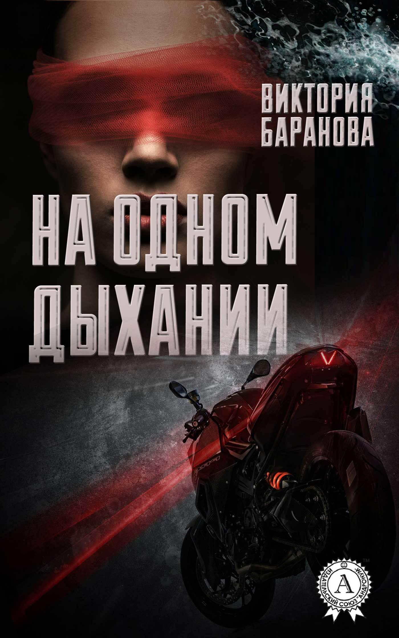 Виктория Баранова - На одном дыхании