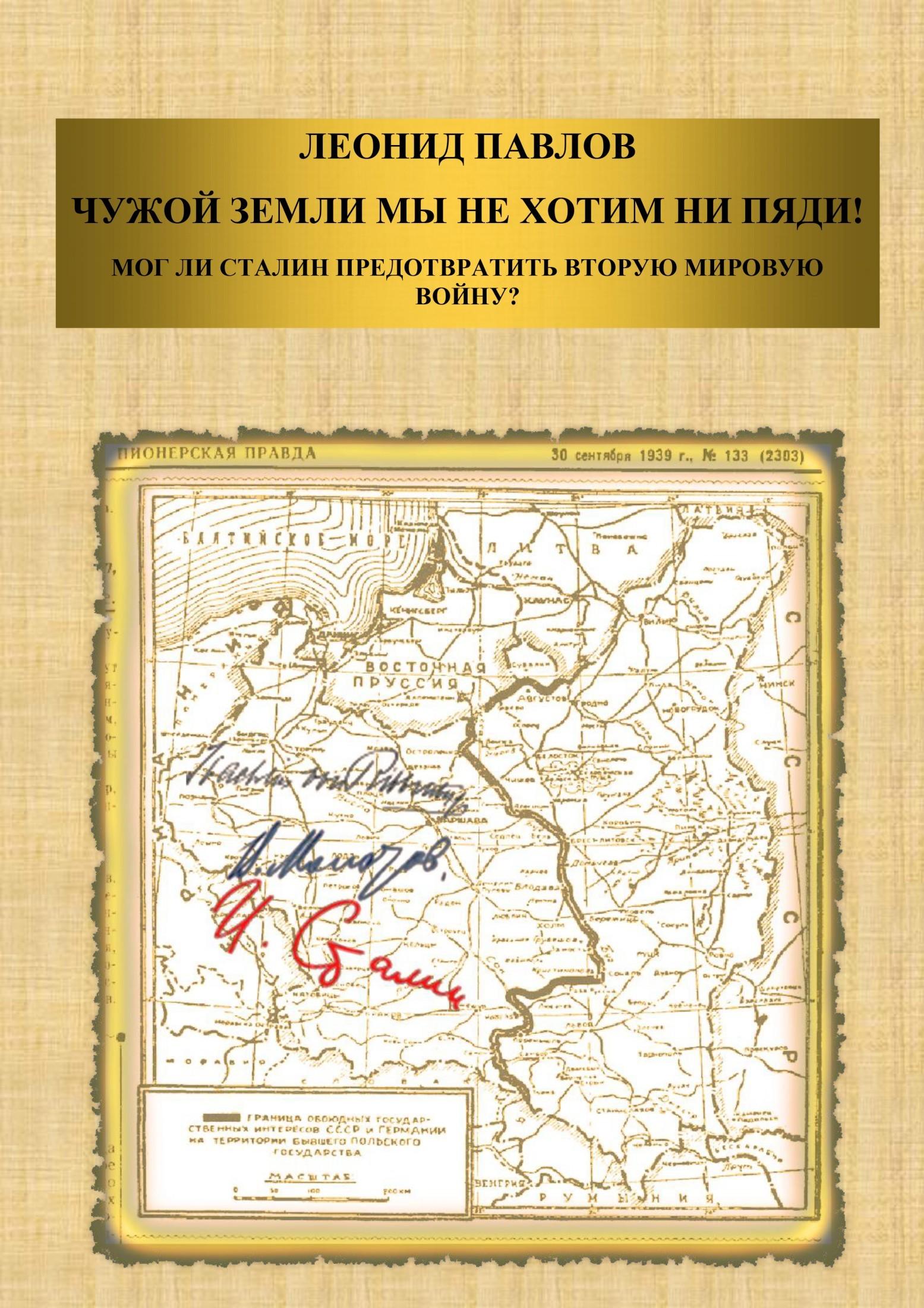Леонид Маратович Павлов Чужой земли мы не хотим ни пяди! Мог ли Сталин предотвратить Вторую мировую войну?