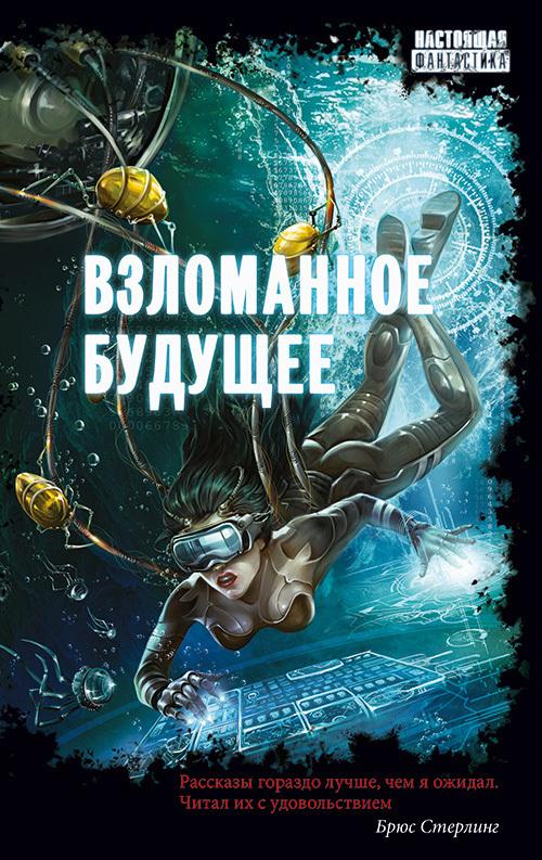 Александр Матюхин Взломанное будущее (сборник) hack