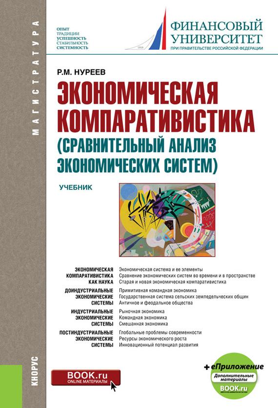 Рустем Нуреев бесплатно