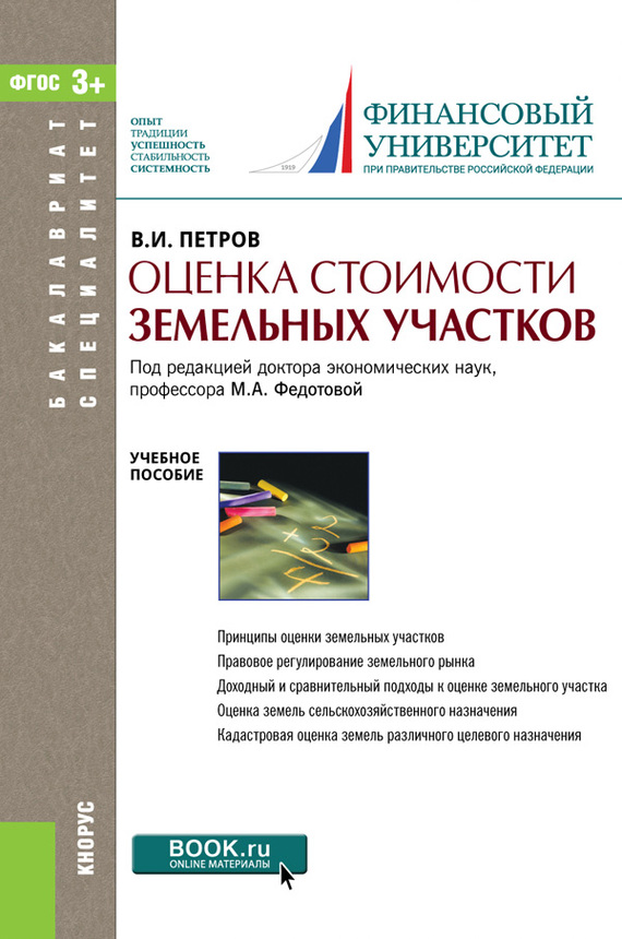 В. И. Петров Оценка стоимости земельных участков галина петровна головина оценка рыночной стоимости коммерческого банка