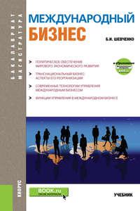 Б. И. Шевченко - Международный бизнес