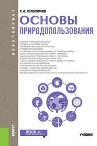 С. И. Колесников - Основы природопользования