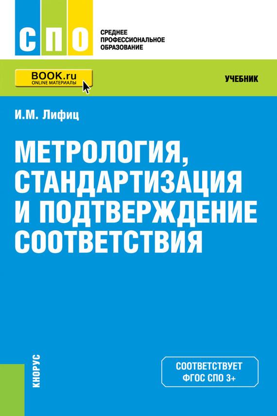 Скачать книгу стандартизация метрология и подтверждение соответствия