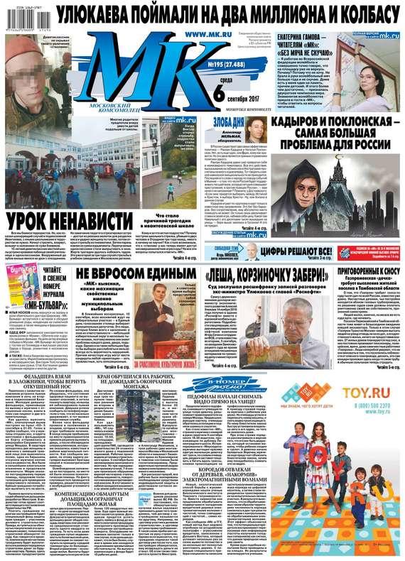 МК Московский Комсомолец 195-2017