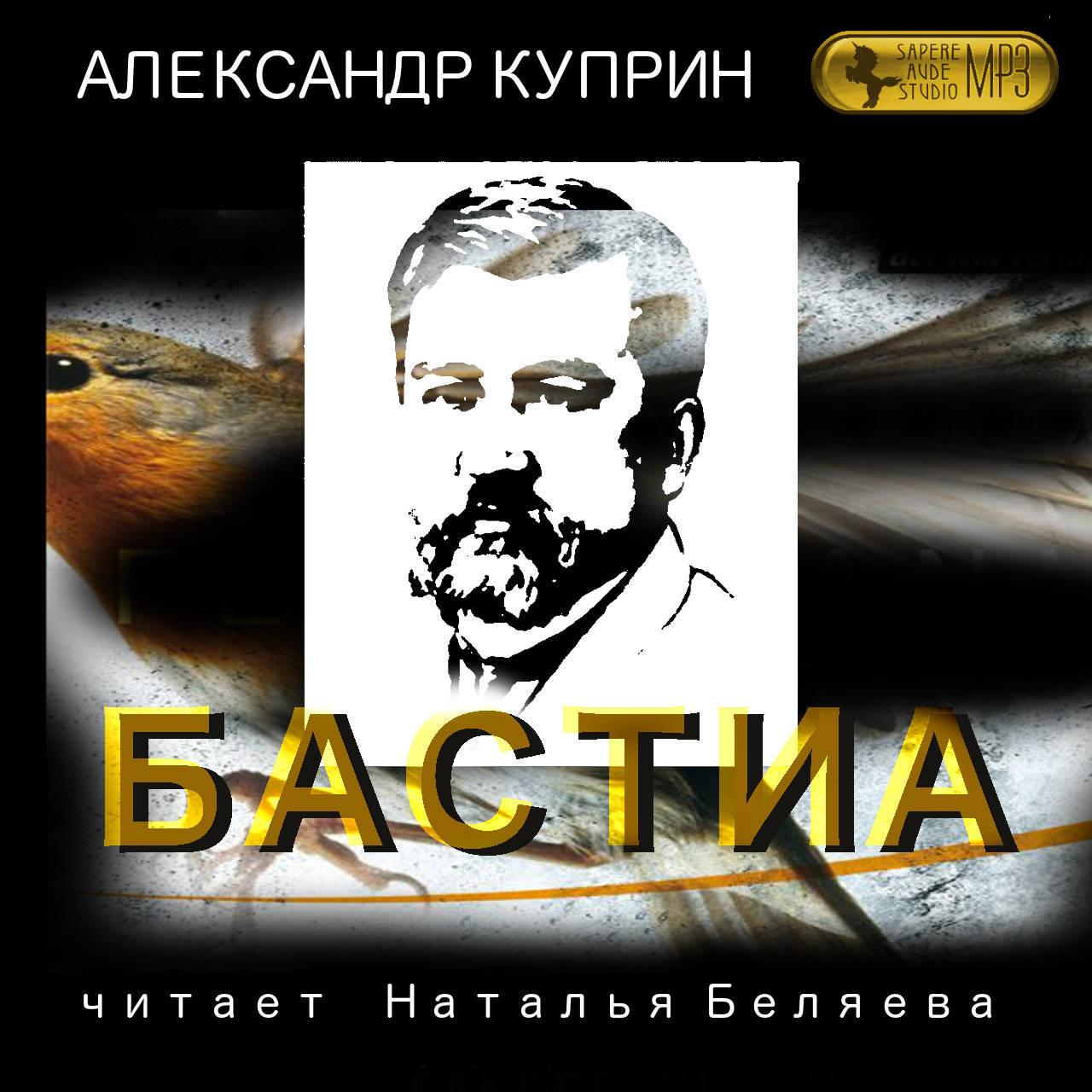 А. И. Куприн. Бастиа
