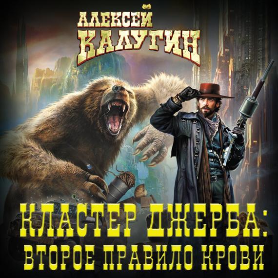 Алексей Калугин Кластер : торое праило крои
