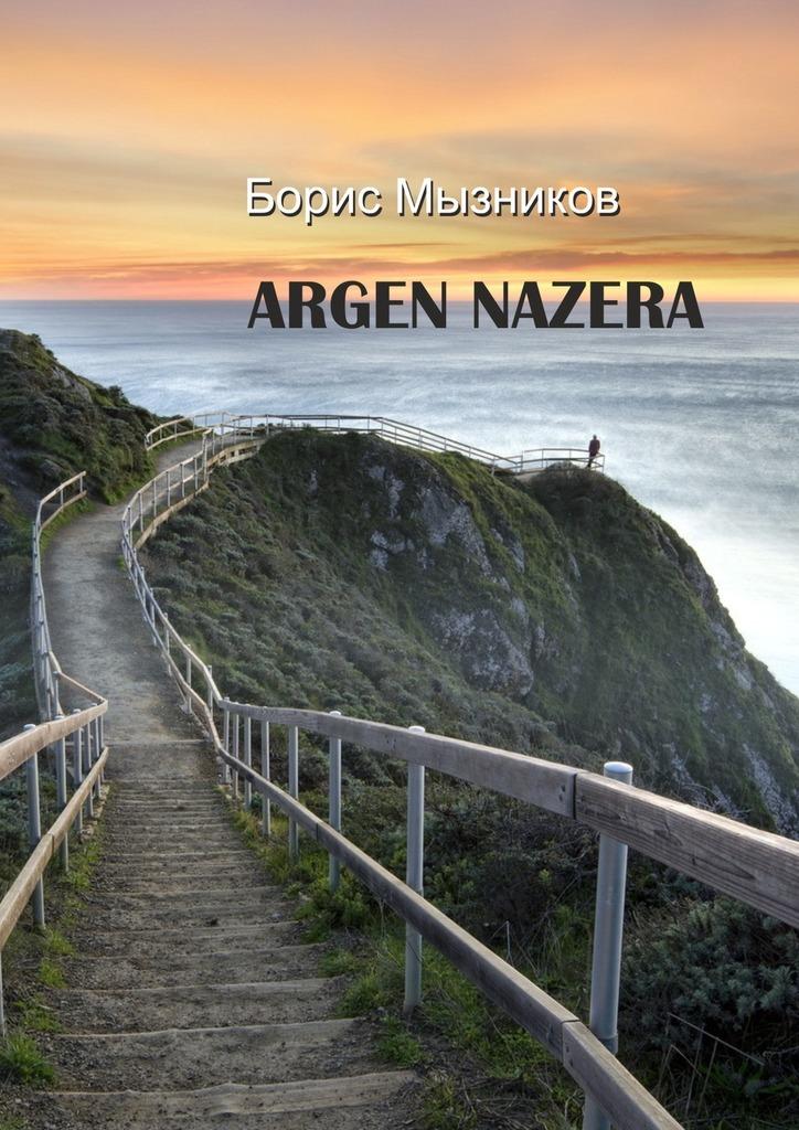 Фото - Борис Викторович Мызников ARGEN NAZERA все не просто