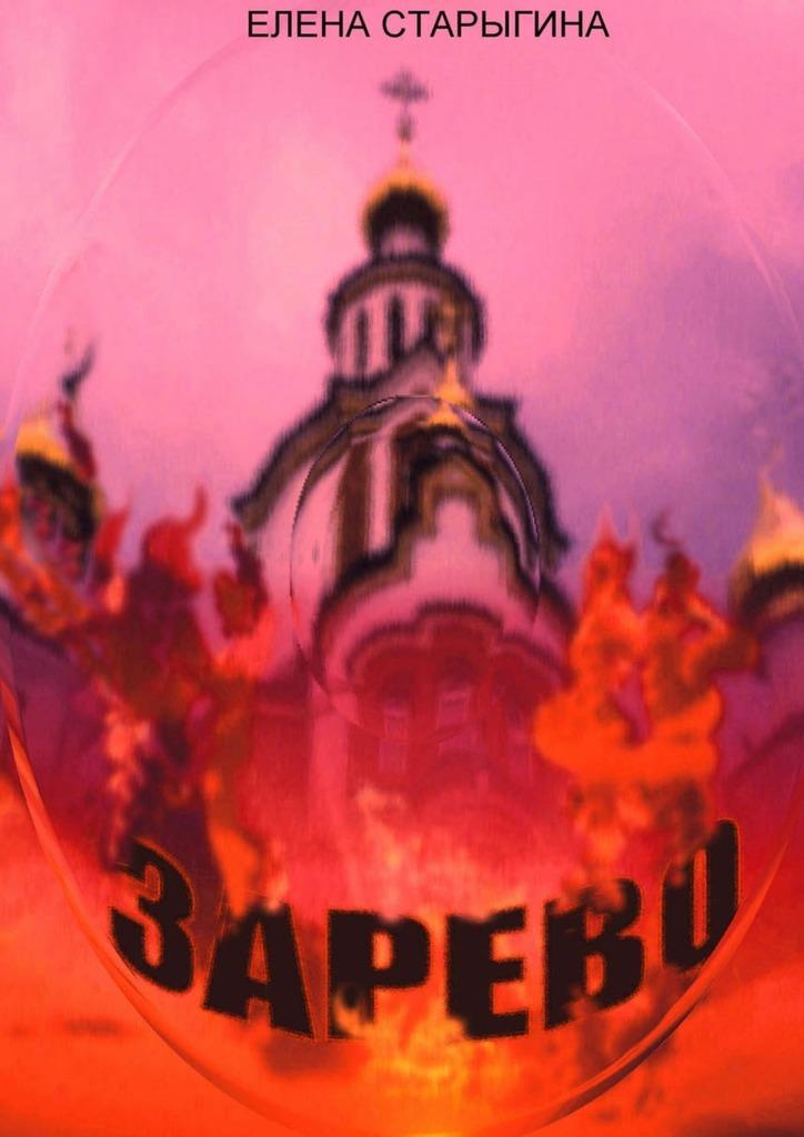Книга притягивает взоры 29/90/28/29902859.bin.dir/29902859.cover.jpg обложка