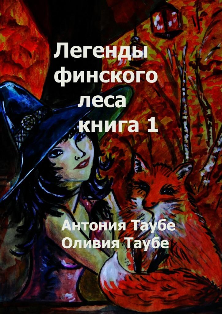 Антония Таубе Легенды финского леса. Книга 1