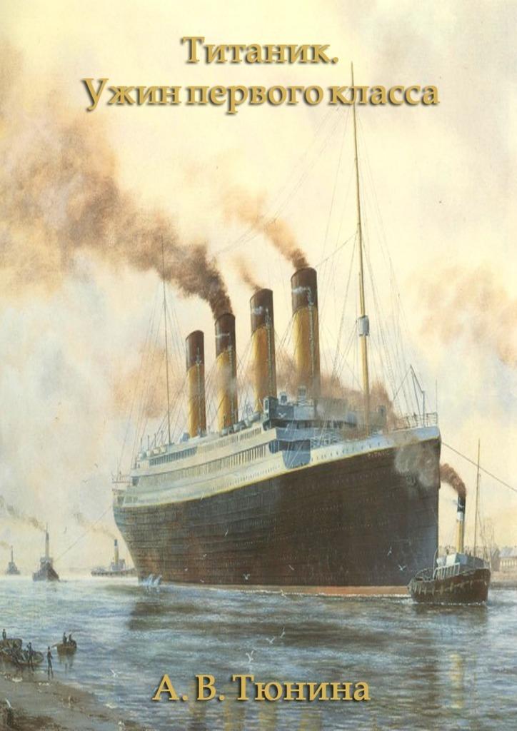 Анастасия Тюнина - Титаник. Ужин первого класса